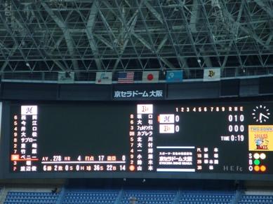 716京セラドーム1.jpg