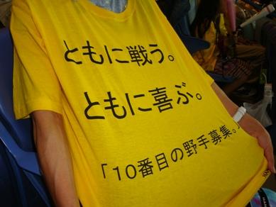 823京セラドーム1.jpg