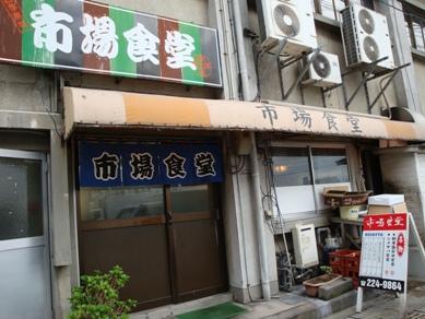 市場食堂2.jpg