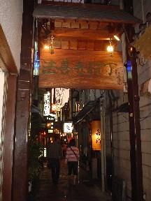 法善寺横町.jpg
