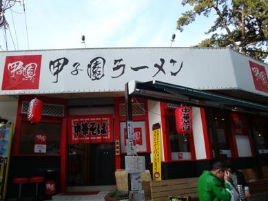 甲子園ラーメン1.jpg