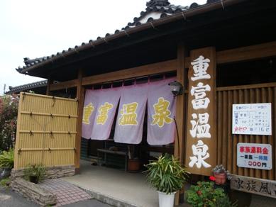 重富温泉1.jpg