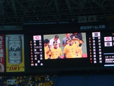 823京セラドーム5.jpg