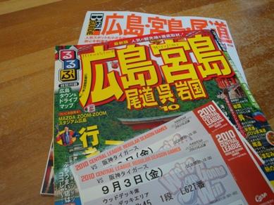 広島チケット&ガイドブック.jpg