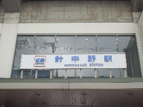 針中野駅看板.jpg